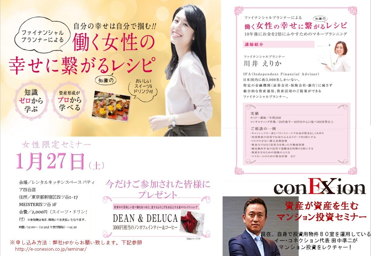 ファイナンシャルプランナーによる女性向けセミナー!!