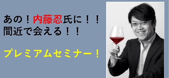 【予告】内藤忍さんとプレミアムセミナー開催!